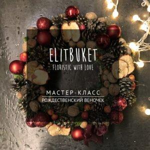 Мастер-класс по изготовлению рождественских веночков